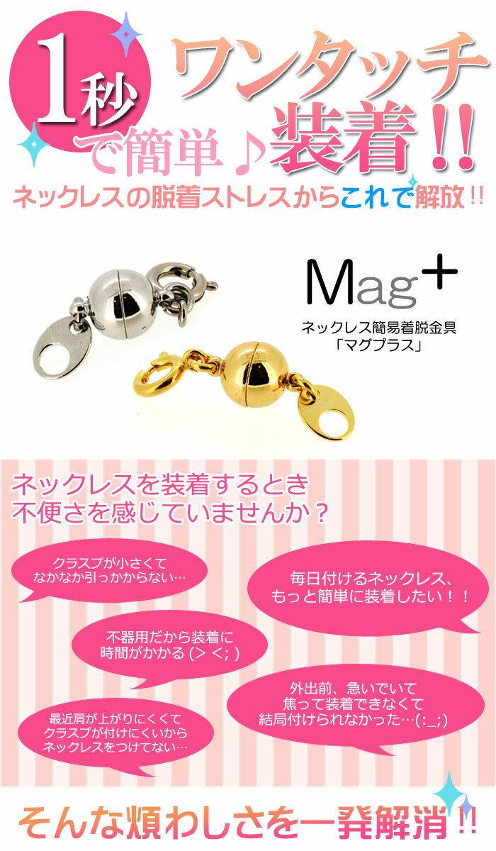 【メール便送料無料】ネックレス簡易 着脱 金具...の紹介画像2