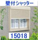 窓シャッター 防犯 簡単取付 後付 壁付 リフォーム シャッター YKKAP メーカー純正品 アルミサッシ品番 15018 に対応 新築戸建住宅用