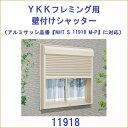 【販売のみ】 【4/25 〜 4/30までの特別価格】YKKAP フレミング用 窓用シャッター 11918