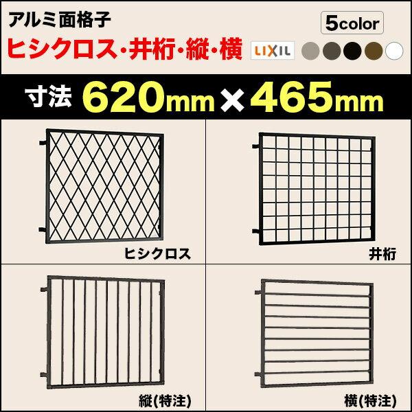 【アルミ面格子03605】ヒシクロス/井桁/縦/横寸法620mm×465mm