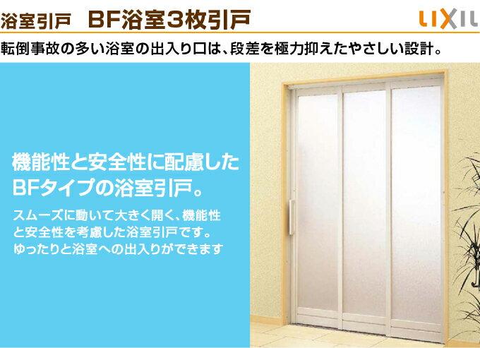 LIXIL BF浴室3枚引戸 1620 バリア...の紹介画像2