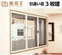 後付内窓 楽窓2 セイキ販売 引違い窓 3枚建て PC2mm透明・PC4mm中空 W1401〜1700mm×H2051〜2210mm