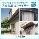 YKK コンバイザー アルミひさし 出50cm 幅130.5cm【オプション品】は下記のまとめて購入よりお選びください。