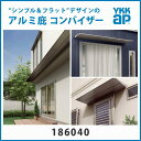 YKK コンバイザー アルミひさし 出40cm 幅202cm【オプション品】は下記のまとめて購入よりお選びください。