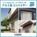 YKK コンバイザー アルミひさし 出60cm 幅176cm【オプション品】は下記のまとめて購入よりお選びください。
