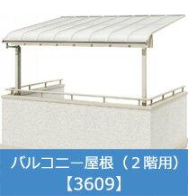 戸建住宅2階バルコニー用の屋根『ヴェクター』(Y...の商品画像