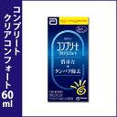 保存液 洗浄液/コンプリート クリアコンフォート【60ml】...