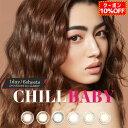 カラコン 1day チルベイビー CHILL BABY (1...