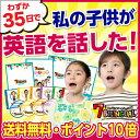 たった35日で私の子供が英語を話し始めた!【世界の七田式】子供向け英語教材「7+BILINGUAL(