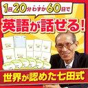 たった60日で英語が話せる!【世界の七田式】英語教材「7+E...