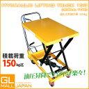 油圧テーブルリフト 積載荷重150kg / 油圧式昇降台車 リフト台車