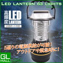 高輝度LEDランタン 63灯 ソーラー,USB,手回し,AC...