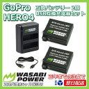 【GoPro(ゴープロ)】 GoPro HERO4 バッテリー 2個 + 充電器 セット Silver (シルバー) Black (ブラック) エディション対応 ゴープロ 電池 ヒーロー4 チャージャー アクセサリー AHDBT-401, AHBBP-401 Wasabi Power 互換バッテリー