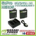 【GoPro(ゴープロ)】 GoPro HERO6 HERO5 バッテリー 2個 + トリプル充電器 セット 全てのファームウエアに対応 ゴープロ 電池 ヒーロー5 チャージャー アクセサリー AABAT-001-AS, AADBD-001-AS Wasabi Power 互換バッテリー