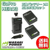 【GoPro HERO3】 GoPro HERO3 HERO3+ 互換バッテリー 2個 + 充電器セットシガーソケットプラグ ヨーロッパプラグ付きでお得なセット wasabi power GoPro AHDBT-201, AHDBT-301, AHDBT-302, AHBBP-301, ACARC-001, AWALC-001互換 ゴープロ 電池 チャージャー アクセサリー