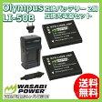【LI-50B Olympus】 LI-50B Olympus(オリンパス) 互換バッテリー 2個 + 充電器セット シガーソケットプラグ ヨーロッパプラグも付いたお得なセット wasabi power xz-1 tough Olimpus オリンパス LI50B