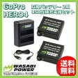 【GoPro(ゴープロ)】 GoPro HERO4 バッテリー 2個 + 充電器 セット Silver (シルバー) Black (ブラック) エディション対応 ゴープロ 電池 ヒーロー4 チャージャー アクセサリー AHDBT-401, AHBBP-401 Wasabi Power 互換バッテリー 送料無料