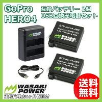��GoPro(�����ץ�)��GoProHERO4�Хåƥ����+���Ŵ糧�å�Silver(����С�)Black(�֥�å�)���ǥ�������б������ץ����ӥҡ��?4���㡼���㡼���������AHDBT-401,AHBBP-401WasabiPower�ߴ��Хåƥ����̵��