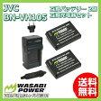 【BN-VH105 JVC】 JVC KENWOOD BN-VH105 互換バッテリー 2個 + 充電器セット シガーソケット ヨーロッパプラグ付きのお得なセット wasabi power JVC ADIXXION GC-XA1 GC-XA2 KENWOOD ケンウッド BNVH105