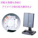 アイメイク用の拡大鏡の付いた三面鏡コンパクトで場所取らずなのに、鏡が回転する上に角度だって自由自在アイメイクミラー鏡台じゃなくても便利な三面鏡Y?2000