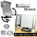 ★送料無料★Y-4000 ローテーションミラー 上下左右反回転 三面鏡 化粧鏡 卓上ミラー 鏡