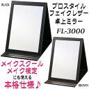 鏡の定番!FL-3000 プロスタイル フェイクレザー 卓上ミラー 折りたたみ A4サイズ