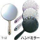 手鏡の定番!ヤマムラ メッキハンドミラー 楽屋ミラー Y-1...