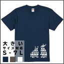 大きいサイズ メンズ Tシャツ 半袖 ノルディックうさぎ 5.6オンス/S M L 2L 3L 4L 5L 6L 7L/キングサイズ対応