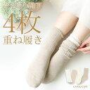 【ゆうパケット送料無料】セール!50%OFF冷え取り靴下 ≪4足セット≫日本製の 絹&綿ソックス 4枚重ね履きセット ナイガイ concept (コンセプト) レディス 3012-410ポイント10倍