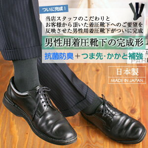 Men's Compression Socks ,11-23mmHg, Long Hose / Knee High type , japan made,2901-001