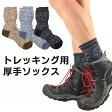 登山用 ソックス メンズ厚手総パイル編み抗菌防臭・日本製トレッキング 靴下2913-501全品 ポイント10倍