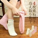【送料無料】セール!40%OFF冷え取り 4枚重ねばき靴下日本製の 絹&綿ソックス 4足セット ナイガイ concept (コンセプト)3012-410全品 ポ...