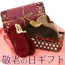 【送料無料】 敬老の日 ハマグリパイル・ルームソックス 靴下 3点セット女性の方に贈