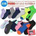 【福袋 2020】【送料無料】PUMA(プーマ) 10足セット靴下クリアケース付き・メンズ・レディス...