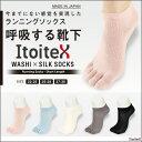 Itoitex (イトイテックス) ランニングソックス 5本指 ショート 和紙×シルク ランニングソックス 靴下 マラソン トレイルランニング 2945-501ポイント10倍