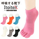 Itoitex (イトイテックス) ランニングソックス 5本指 ショート 和紙×シルク ランニングソ