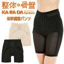 KARADAファクトリー(カラダファクトリー)お腹スッキリ!パワーラインでヒップアップ&メリハリボディ骨盤調整パンツ3171-101