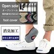 セール!50%OFFメンズ かかと滑り止め付き オープンソール 浅履き フットカバー カバーソックス ナイガイ N-platz(エヌプラッツ) 靴下 ソックス2222-314スリッポン デッキシューズ全品 ポイント10倍 10P29Aug16