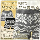 SALE! During all 2222-713 50% of sale OFF marshmallows material Fair Isle pattern one minute length over underwear Naigai N-platz () men's comfort  _ packing choice sybp smtb-k articles point 10 times enforcement! fs2gm 10P17May13