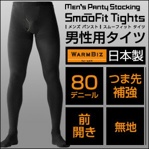 "【 Stock clearance! 】 N-platz -""SmooFit"" Men's Pantyhose / Men's Tights  [ 80 Denier ]  Front Fly Type 2224-502 / All items - Point x 10 !!"