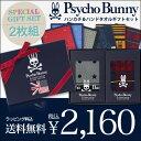 【送料無料】Psycho Bunny(サイコバニー) ブランドハンカチ&ミニタオル ブランド ギフトセット プレゼント pb-hkgift2p全品 ポイント10...