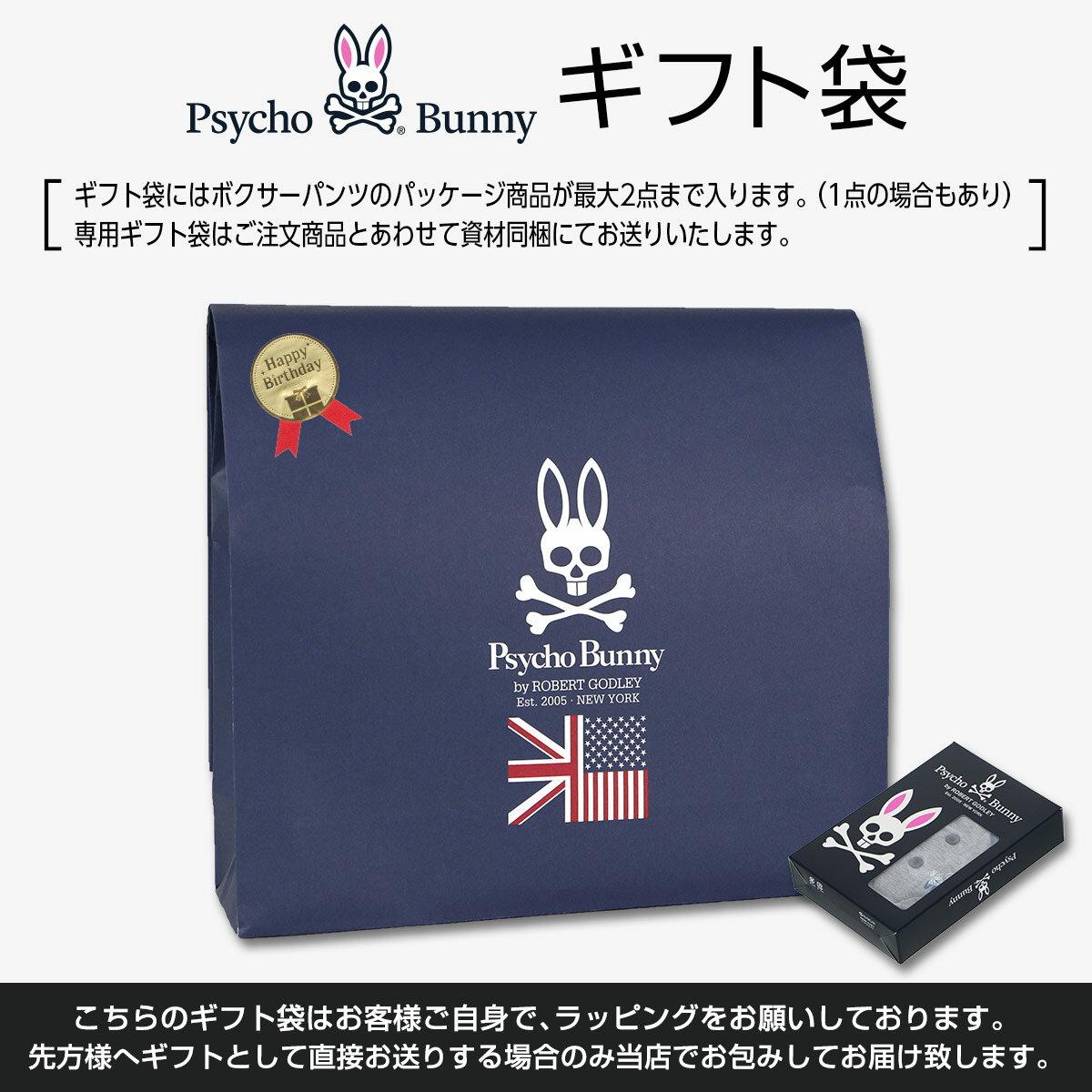 Psycho Bunny(サイコバニー)の可愛い迷彩ボクサーパンツ!
