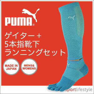 PUMA - Unisex Special Running (Supportor + Socks) Set / Performance leg support & 5-toed Socks Set / 2822-935 / Made in Japan / All Items - Point x 10 !!