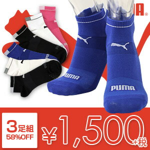 Sale! 58% Off PUMA ( PUMA ) for running marathon socks high features 3 pairs of socks running set puma-202 legs bottom sliding toe and arch support all points 10 times!