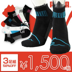 Sale! 50% Off PUMA ( PUMA ) for running marathon socks high functional socks 3 feet set puma-220 arch support all points 10 times in!