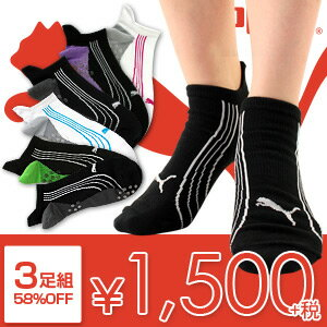 Sale! 58% Off PUMA ( PUMA ) for running marathon socks high features 3 pairs of socks running set puma-224 toe solid design and arch support all points 10 times!