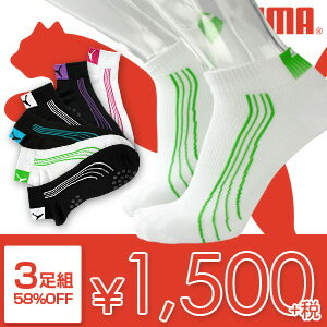 Sale! 58% Off PUMA ( PUMA ) for running marathon socks high features 3 pairs of socks running set puma-225 legs bottom sliding toe and arch support all points 10 times!