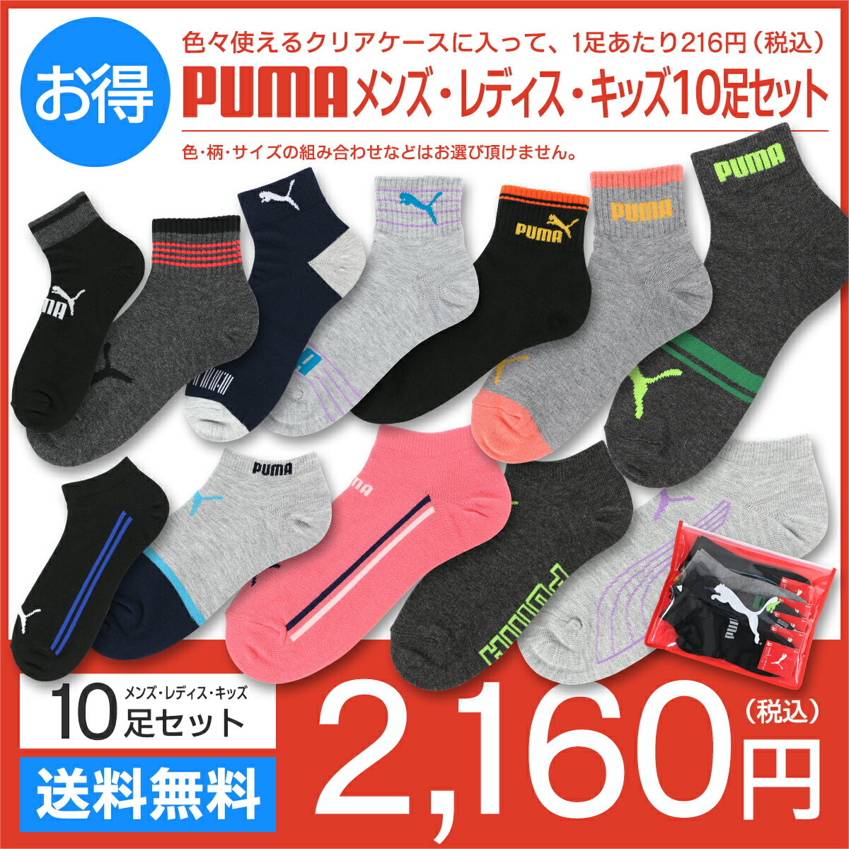 福袋2018送料無料PUMA(プーマ)10足セット靴下クリアケース付き・メンズ・レディス・キッズソッ
