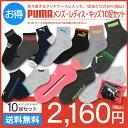 【福袋 2018】【送料無料】PUMA(プーマ) 10足セッ...