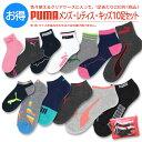 【福袋 2018】【ゆうパケット送料無料】PUMA(プーマ) 10足セット靴下クリアケース付
